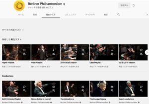 ベルリンフィルの公式YouTubeサイト