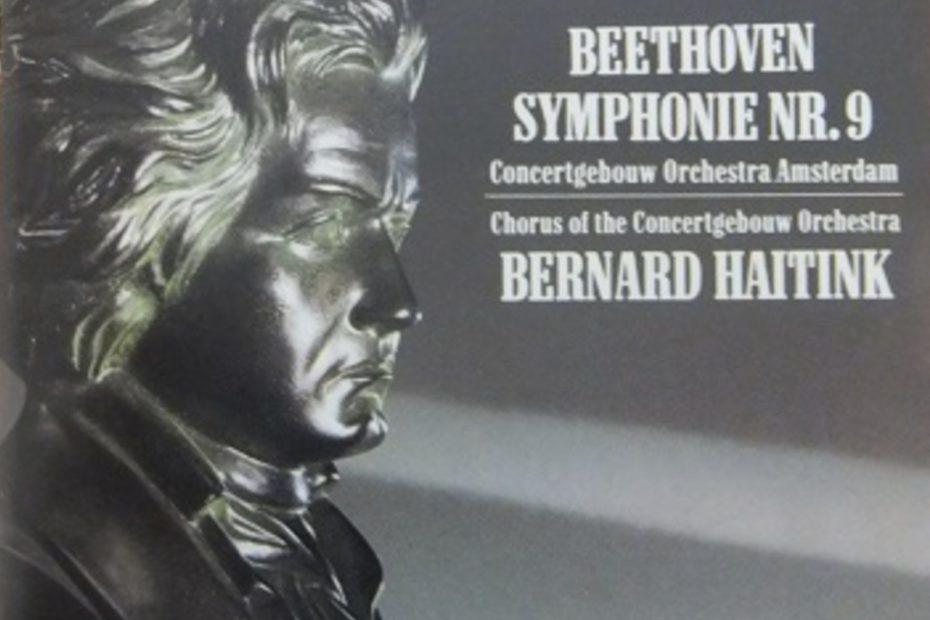 ベートーヴェン交響曲第9番 ベルナルト・ハイティンク/ロイヤル・コンセルトヘボウ管弦楽団(1980年)