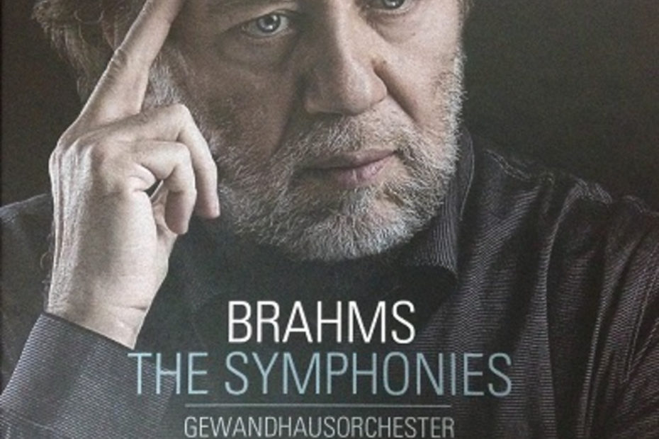 ブラームス交響曲全集 リッカルド・シャイー/ライプツィヒ・ゲヴァントハウス管弦楽団(2012-2013年)