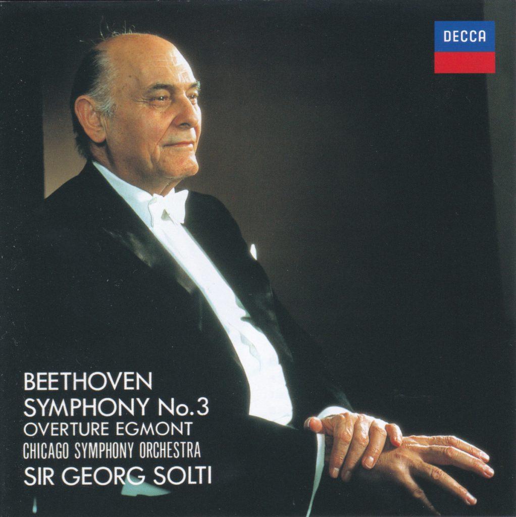ベートーヴェン交響曲第3番「英雄」 サー・ゲオルグ・ショルティ/シカゴ交響楽団(1989年)
