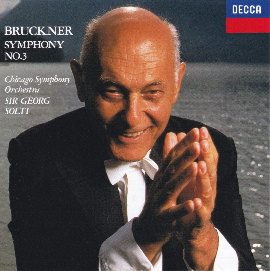 ブルックナー交響曲第3番「ヴァーグナー」 サー・ゲオルグ・ショルティ/シカゴ交響楽団(1992年)
