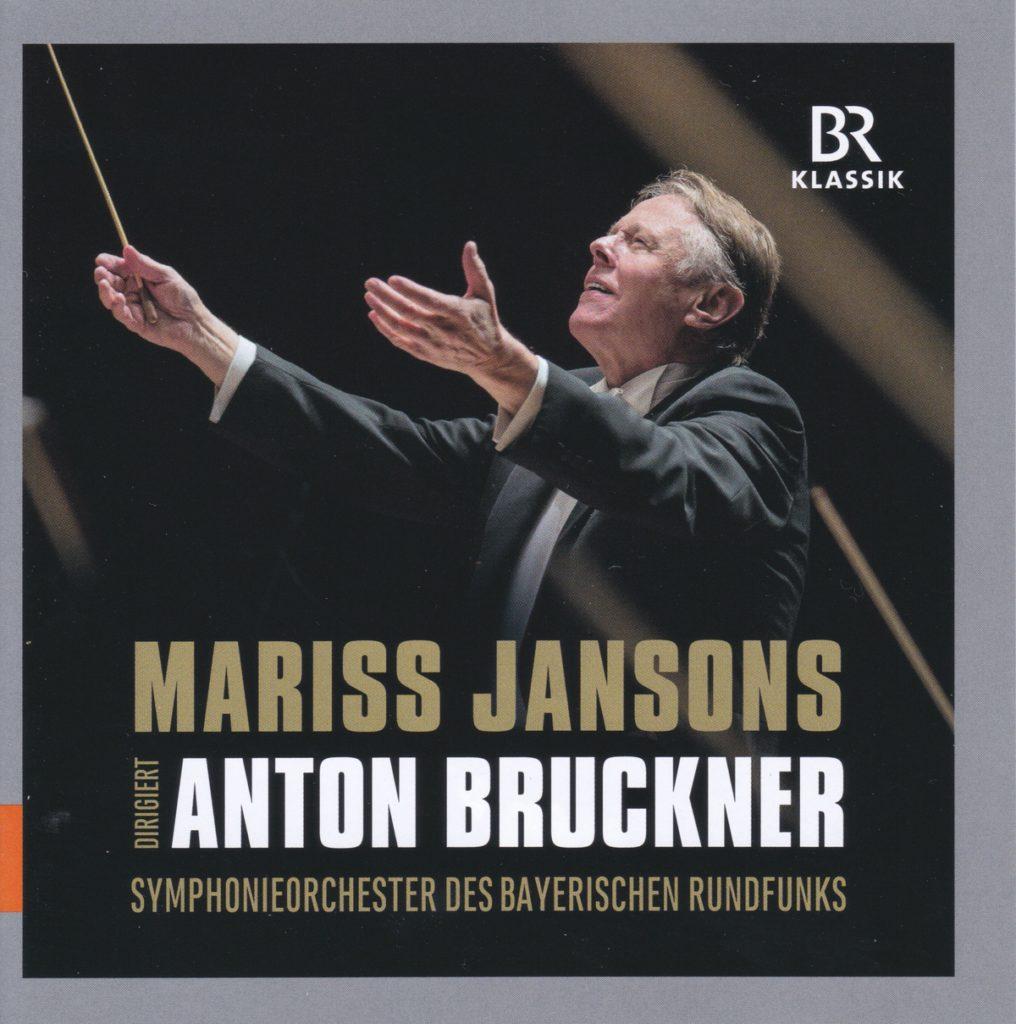 ブルックナー交響曲選集 マリス・ヤンソンス/バイエルン放送交響楽団(2005-2017年)