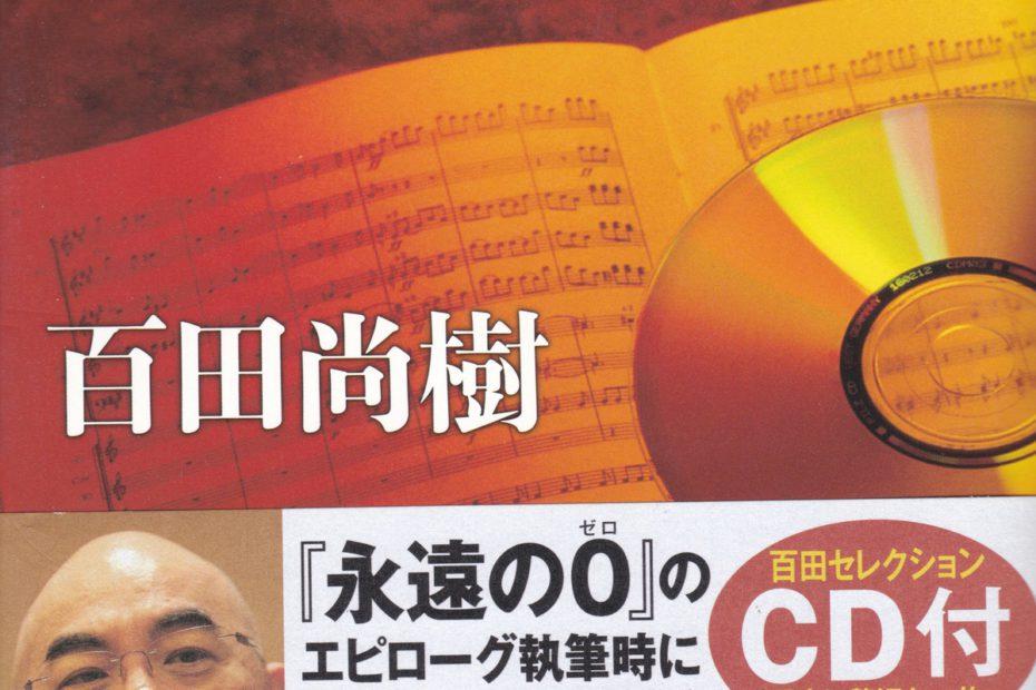 百田尚樹「至高の音楽」(PHP研究所)