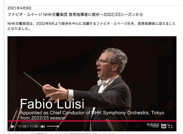 ファビオ・ルイージがNHK交響楽団の次期首席指揮者に就任するニュース