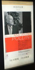 2016年4月16日におこなわれたマウリツィオ・ポリーニのピアノリサイタル@サントリーホール
