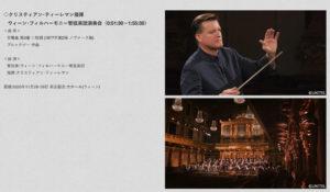 NHK BSプレミアム 2021年5月16日の放送予定