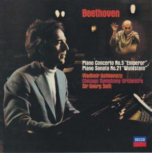 ベートーヴェン ピアノ協奏曲第5番「皇帝」 ヴラディーミル・アシュケナージ/サー・ゲオルグ・ショルティ/シカゴ交響楽団(1972年)