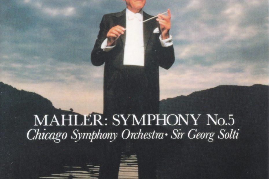 マーラー交響曲第5番 サー・ゲオルグ・ショルティ/シカゴ交響楽団(1990年)