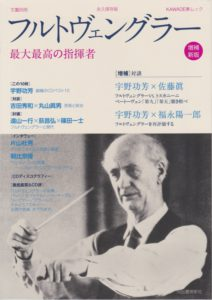 フルトヴェングラーのムック本「最大最高の指揮者」