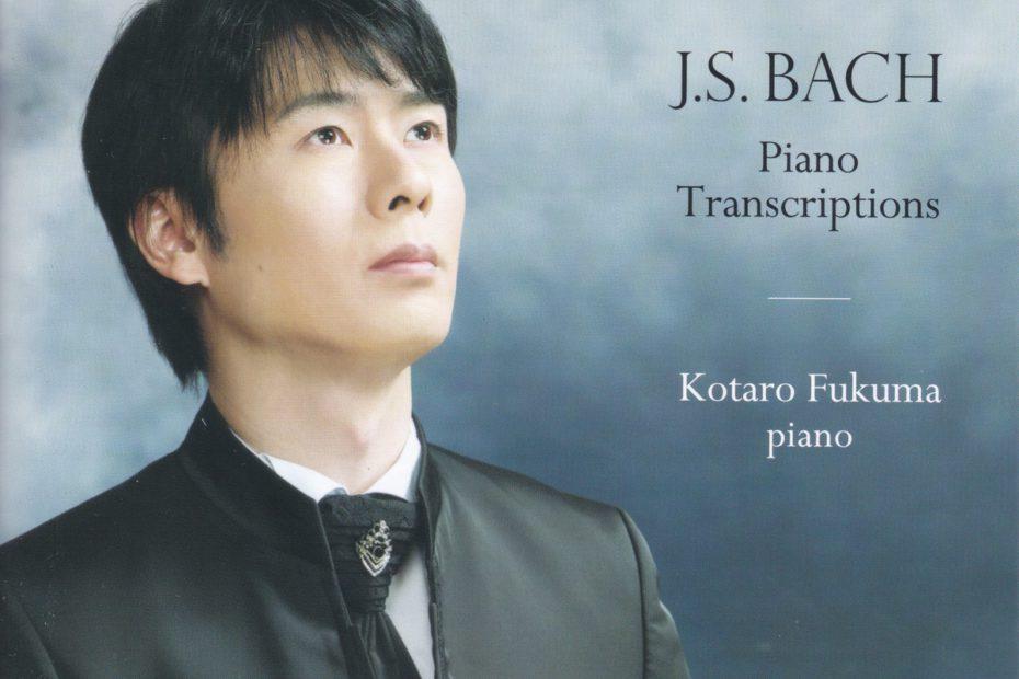 バッハ ピアノ・トランスクリプションズ 福間洸太朗(2020年)