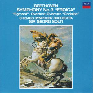 ベートーヴェン交響曲第3番「英雄」 サー・ゲオルグ・ショルティ/シカゴ交響楽団(1973年)