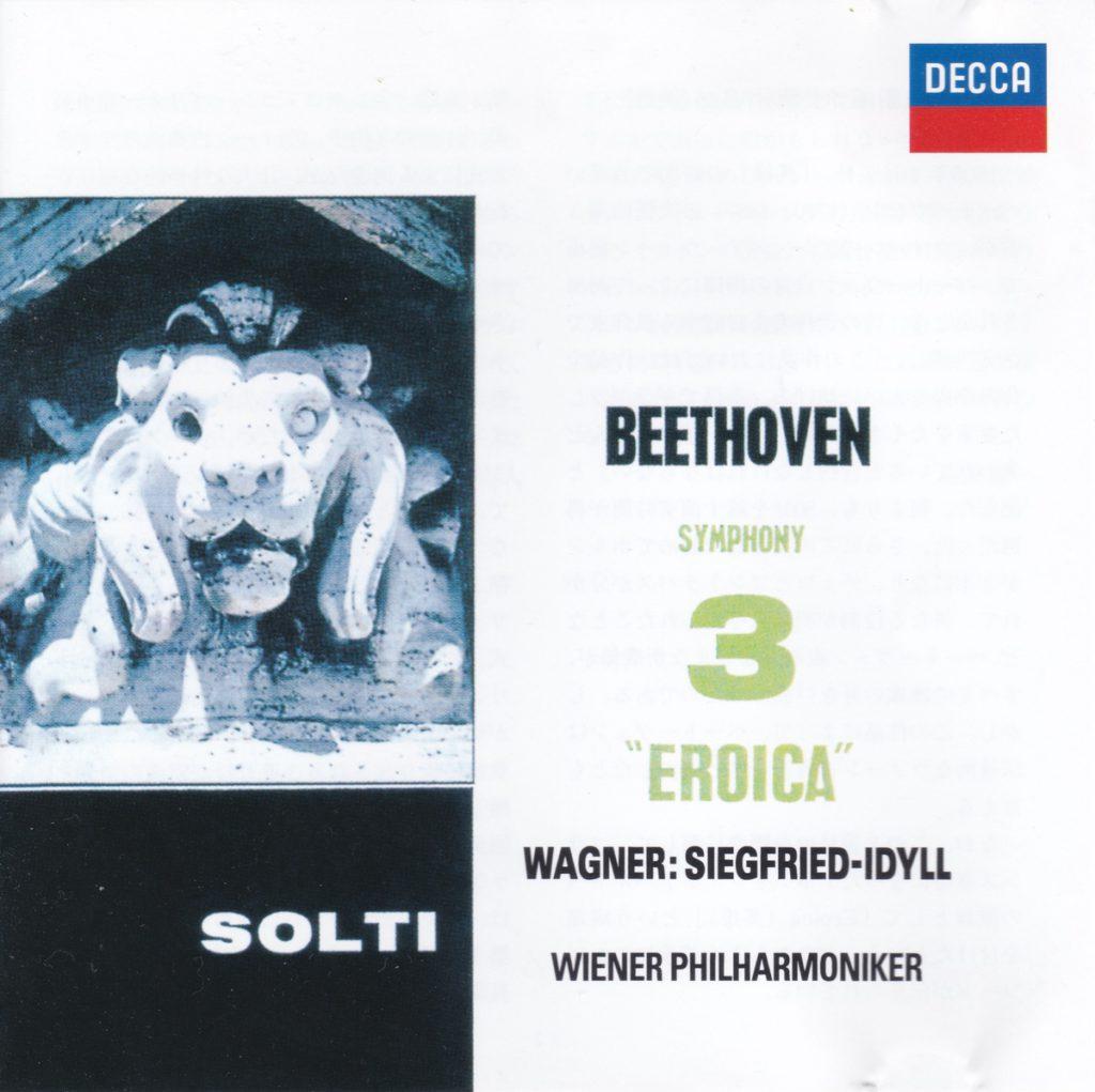 ベートーヴェン交響曲第3番「英雄」 ゲオルグ・ショルティ/ウィーン・フィルハーモニー管弦楽団(1959年)