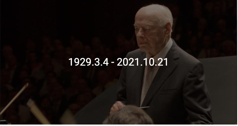 ベルナルト・ハイティンク追悼